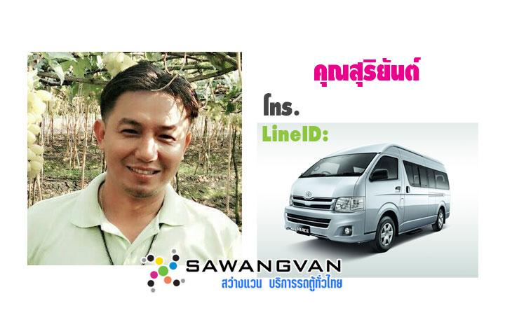 สุริยันต์ รถตู้ให้เช่า กาญจนบุรี